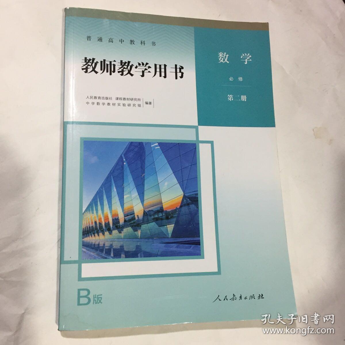 人教版B版新版高中数学教师教学用书必修 第二册(带光盘)