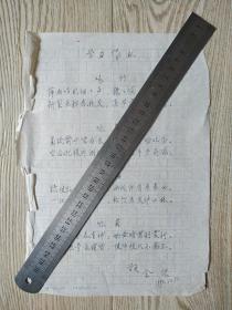金铭诗稿一页。