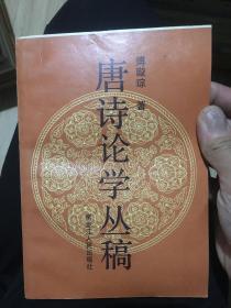 唐诗论学丛稿
