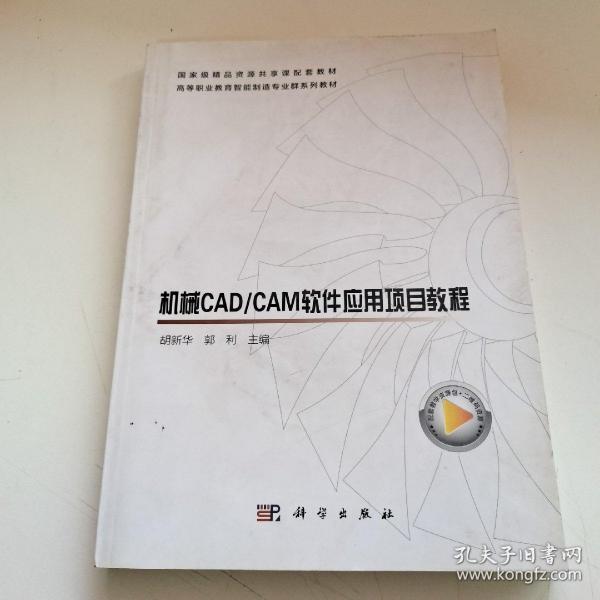 机械CAD/CAM软件应用项目教程