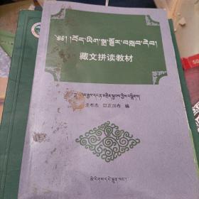 藏文拼读教材