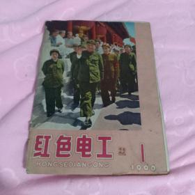 红色电工1966年第一期..创刊号