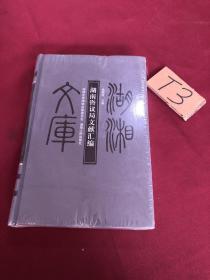 湖湘文库—湖南咨议局文献汇编
