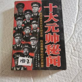十大元帅秘闻 王景堂党史出版社