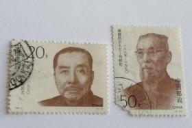 1994-2 爱国民主人士信销邮票20分50分各1枚