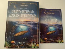 海底两万里 英文版