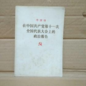 在中国共产党第十一次全国代表大会上的政治报告。