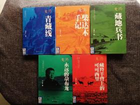 共和国青海记忆丛书5本一套合售:藏地兵书、永远的尕布龙、青藏线、柴达木手记、藏羚羊背上的可可西里!【馆藏干净未阅】