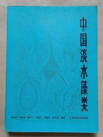 中国淡水藻类