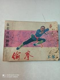 偷拳(下)体育连环画册