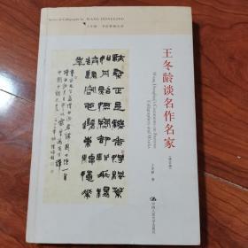 王冬龄谈名作名家(修订版)签名签赠