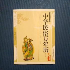 中华民俗万年历(最新经典珍藏)2018年第3次印刷
