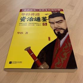 华杉讲透《资治通鉴》8(想赚钱,先分钱!古代皇帝们的枕边书,今天领导者的工具书!通篇大白话,拿起来你就放不下!)正版书籍
