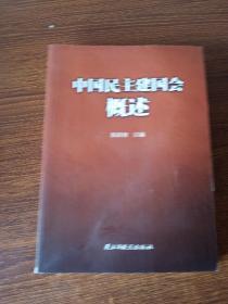 中国民主建国会概述