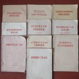 《中共中央和苏共中央来往的七封信》等十册合售 有八册哈尔滨1版1印 人民出版社  私藏 书品如图.