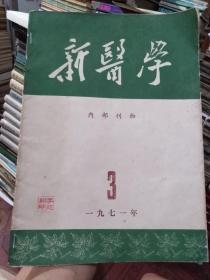 新医学1971年第3期