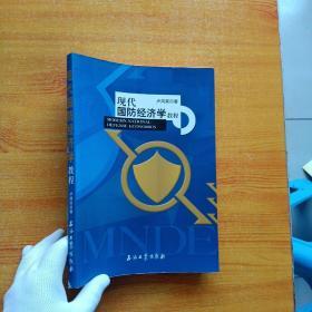 现代国防经济学教程【书内有字迹】