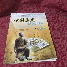 中国历史填充图册七年级上册