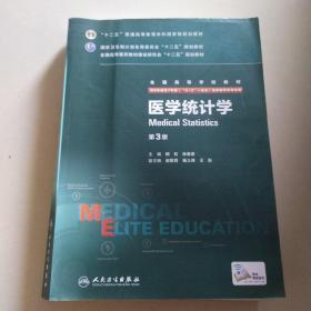 """医学统计学(第3版 供8年制及7年制""""5+3""""一体化临床医学等专业用)"""