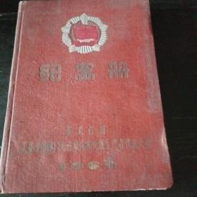 纪念册黑龙江工业交通部门先进集体和先进生产者代表大会