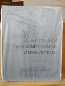 留法勤工俭学运动实录(中法文对照)