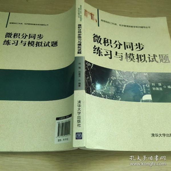 微积分同步练习与模拟试题/高等院校工科类、经济管理类数学系列辅导丛书