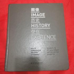 图像 历史 存在:泰康人寿保险股份有限公司成立15周年艺术品收藏展