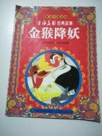 最美中国动画·上海美影经典故事:金猴降妖