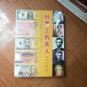 钞票上的名人