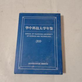 华中科技大学年鉴(2010)