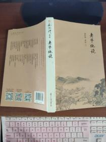 老子他说 南怀瑾  著 复旦大学出版社