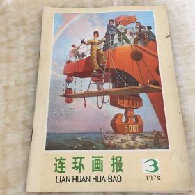 连环画报 1976-3期