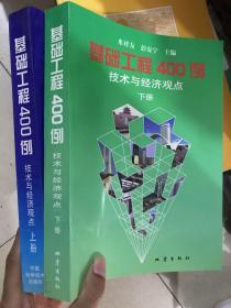 基础工程400例:技术与经济观点.上下册