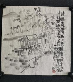 著名画家朱新建山水小品一幅,约一个平尺,精品保真,尺寸35*35厘米!
