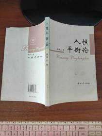 人性平衡论  唐雄山  著 中山大学出版社