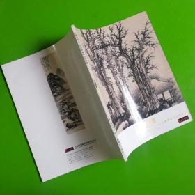 江苏嘉恒2012年春季艺术品拍卖会   中国书画