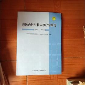 兽医内科与临床诊疗学研究(2012-2014)