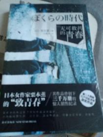 无可救药的青春:江户川乱步奖杰作选02
