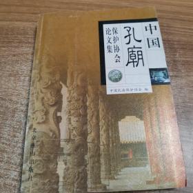 中国孔庙保护协会论文集