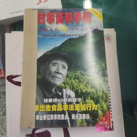 时事资料手册2011年1-3