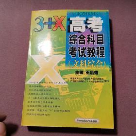 3+X高考综合科目考试教程(文科综合)