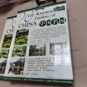 旅游百科:中国名园(上下卷)