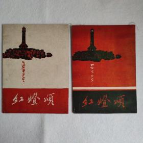 版画家靳福堂 套色版画《红灯颂》两幅  加六十年代素描稿五张