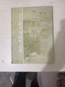 方立航中国画作品集()精装,1版1次