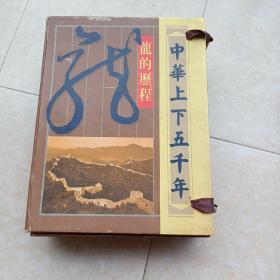 《中华上下五千年: 龙的历程》( 全八册、有涵套)