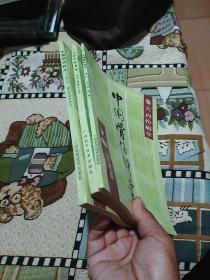 中国骨伤科学 卷四、六、七(三册合售)