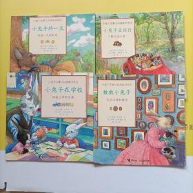 小兔子启蒙认知图画书系列;数数小兔子/小兔子的一天/小兔子去旅行/小兔子在学校 4本和售
