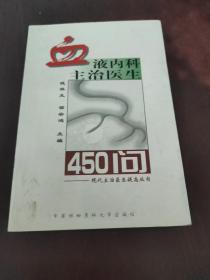 血液内科主治医生450问——现代主治医生提高丛书