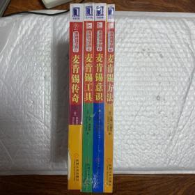 麦肯锡学院1-4【麦肯锡方法、麦肯锡意识、麦肯锡工具、麦肯锡传奇】全四册