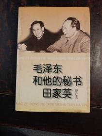 毛泽东和他的秘书田家英(增订本)